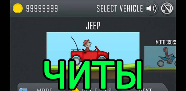 Hill-Climb-Racing-Cheats